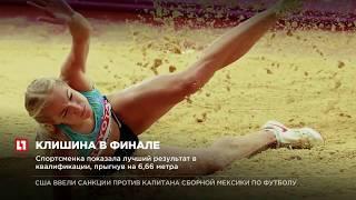Дарья Клишина вышла в финал чемпионата мира по легкой атлетике в прыжках в длину