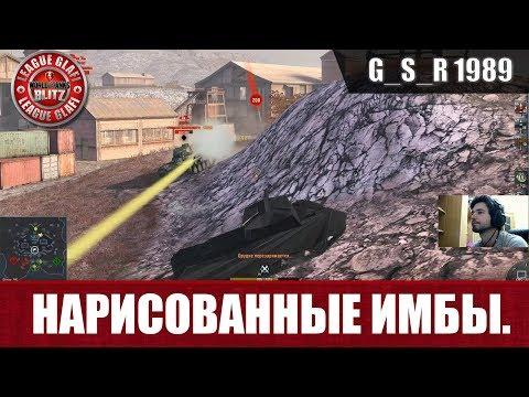 WoT Blitz - Нарисованные имбы - World Of Tanks Blitz (WoTB)