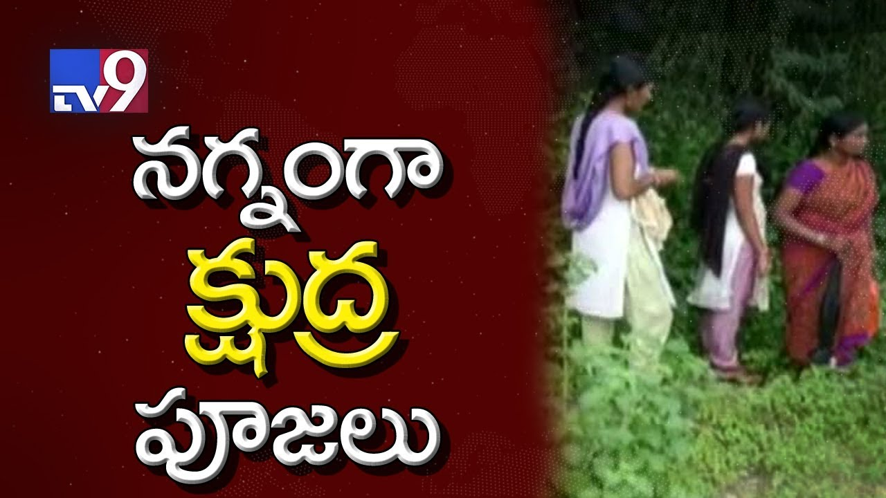 Women go nude for rituals! - TV9 Now