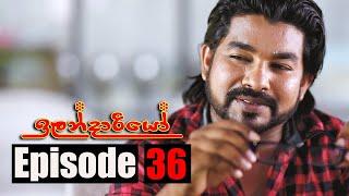 Ilandariyo - ඉලන්දාරියෝ | Episode 36 | 01 - 03 - 2021 | Siyatha TV Thumbnail