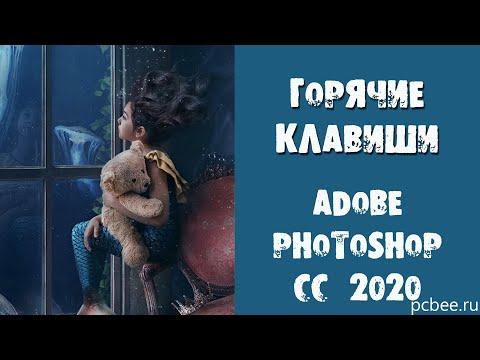 Adobe Photoshop CC 2020 / ГОРЯЧИЕ КЛАВИШИ