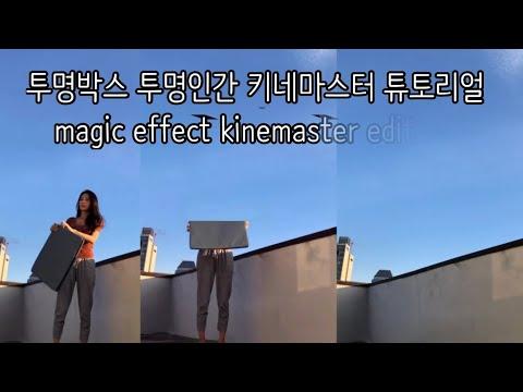 투명박스 편집방법 키네마스터 사용법 kinemast