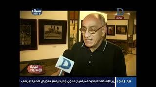 نهاية الأسبوع - كاميرا نهاية الاسبوع في معرض حول تطور حركة التصوير الفوتوغرافي داخل مصر