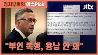 """벨기에 대사, 공식 사과…""""부인의 폭행, 용납될 수 없는 행동"""" / JTBC 정치부회의"""