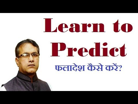 LEARN to Predict -  KP Astrology || Vedic astrology