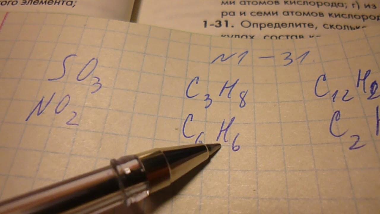 Гдз химия 8 класс левкин кузнецова