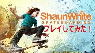 ショーンホワイト・スケートボードをプレイしてみた! ショーン・ホワイト 検索動画 29