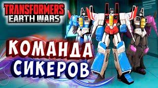 ПЛАН СИКЕРОВ! СТОЛКНОВЕНИЕ НЕИЗБЕЖНО! Трансформеры Войны на Земле Transformers Earth Wars #274