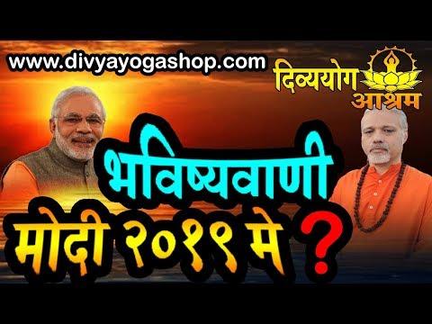 Narendra modi- bhavishyavani 2019- गुरुजी की नजर मे क्या २०१९ मे मोदी प्रधानमंत्री बने रहेंगे?