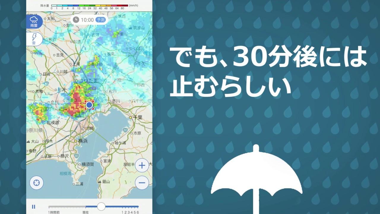 お出かけ前にヤフー天気アプリ(ワイド表示)