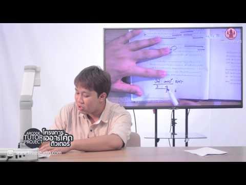คณิตศาสตร์ พื้นฐาน ม.2 เล่ม 1 part1