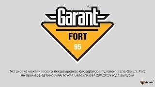 Установка Гарант Форт