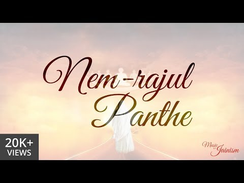 Nem Rajul Panthe | Lyrical | with Lyrics in Description | Music of Jainism