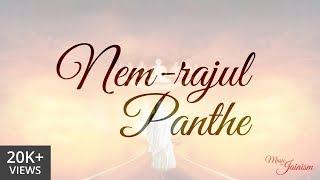 Nem Rajul Panthe | Lyrical | with Lyrics in Description | Music of Jainism