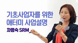 추천영상 | 기초사업자를 위한 애터미 사업설명 | 차영…