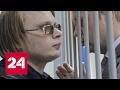 Математик, призывавший в Сети к беспорядкам, арестован