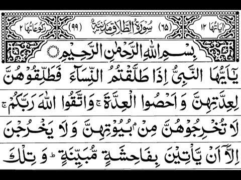 Surah Talaq Full II By Sheikh Shuraim With Arabic Text (HD)