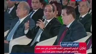 """بالفيديو.. السيسى: """"لم أبخل عليكم بحياتى وتحيا مصر بالعمل والصبر والتضحية مش بالكلام"""""""