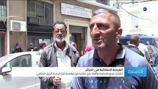 الجزائر.. طحكوت يمثل  أمام محكمة سيدي أمحمد لسماع اقواله في قضايا فساد