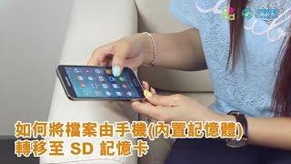 「如何將檔案由手機內置記憶體 轉移至SD 記憶卡」中國移動香港 手機教學 thumbnail