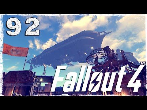 Смотреть прохождение игры Fallout 4. #92: Дирижабль Братства Стали.