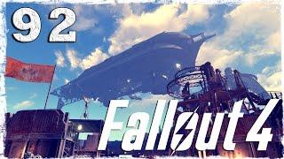 Fallout 4. 92 Дирижабль Братства Стали.