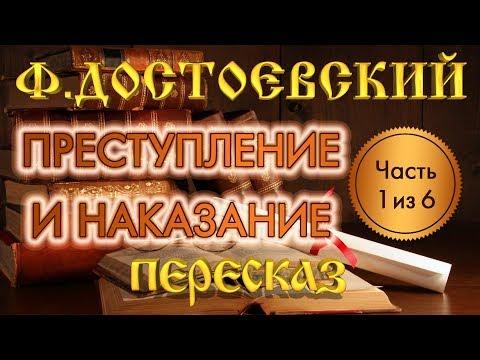 Преступление и наказание. Фёдор Достоевский. (Часть 1 из 6)