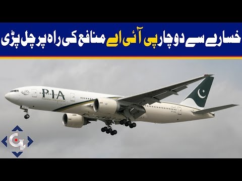 PIA earns Rs 100 billion revenue in one year - GTV News Mp3