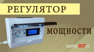 видео Регулятор мощности для электронагревателей