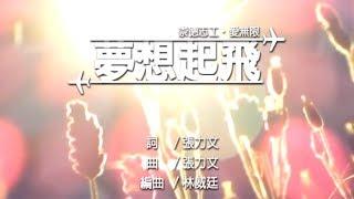 崇德志工愛無限專輯-【夢想起飛】Music Video→ 道場創作曲 thumbnail
