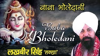New Lakkha Shiv Bhajan