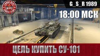 WoT Blitz -Покупаю Су-101 на стриме - World of Tanks Blitz (WoTB)