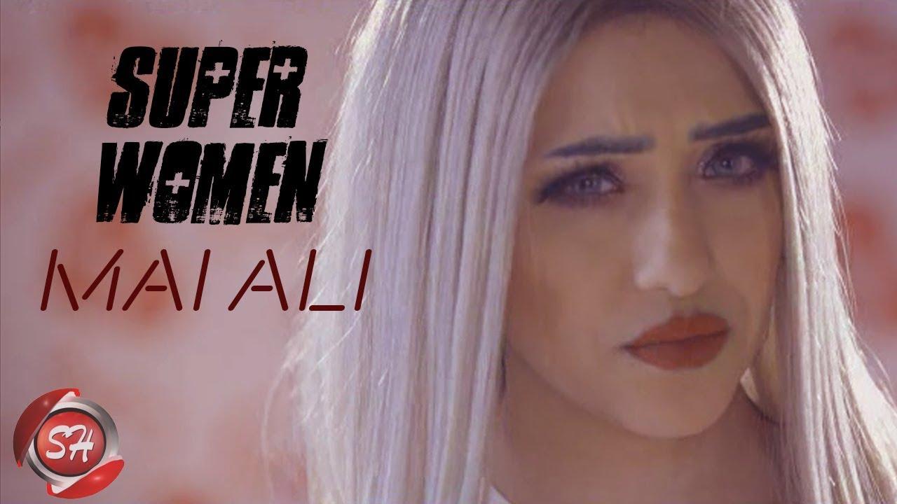 "Download كليب مهرجان "" Super Women "" مى على - شعبيات 2020"
