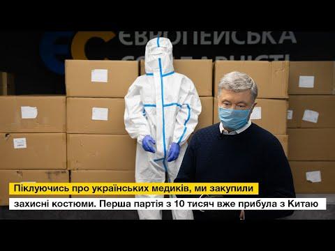 Ми піклуємося про українських медиків. Перші 10 тисяч захисних костюмів вже прибули з Китаю