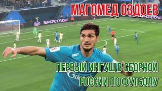 Выпуск 16 Магомед Оздоев первый ингуш в сборной России по футболу