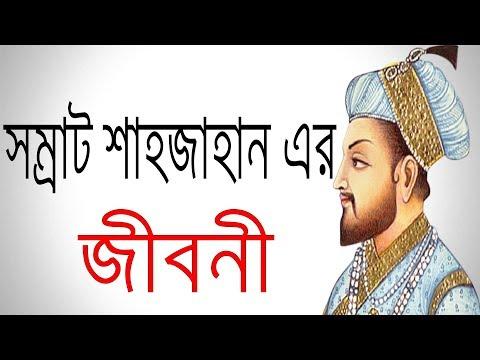 Shahjahan mumtaz love story in tamil language