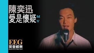陳奕迅 Eason Chan《愛是懷疑(國)》Official 官方完整版 [首播] [MV]