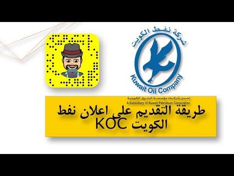 طريقة التقديم على اعلان توظيف شرركة نفط الكويت KOC