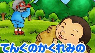 【絵本】天狗のかくれみの(てんぐのかくれみの)・ 因幡の白兎 (いなばのしろうさぎ)【読み聞かせ】日本昔ばなし