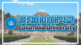 컬럼비아(Columbia) | 대학교 홍보 영상