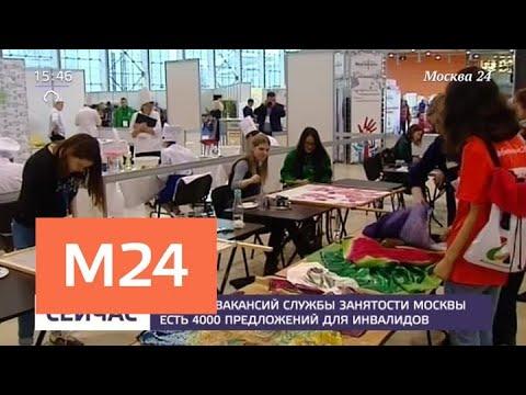 Более 4 тыс предложений о работе для инвалидов содержится в банке вакансий Москвы - Москва 24