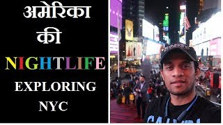 Most Crowded Place by Tourist in USA || INDIAN VLOGGER PRATHAMESH