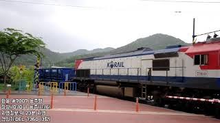 [KORAIL] 장성발 능주행 화물 #7007열차 화순…