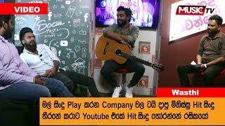 Baixar මල් සිංදු Hit කරන Company වල ටයි දාපු මිනිස්සු - Wasthi, Dinesh Musictv Mokadawenne