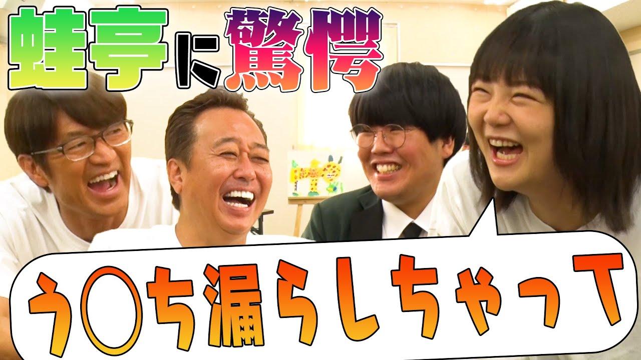 【蛙亭】初対面でネタ&ガッツリトークで中野泣きそうになる!