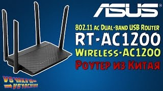 aSUS RT-AC1200 Wireless Router. Роутер из Китая GearBest