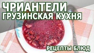 Грузинская кухня. Чриантели простой рецепт приготовления блюда в домашних условиях