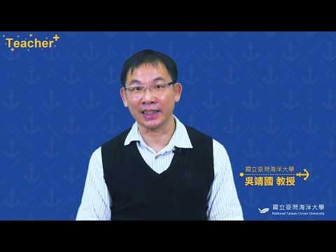 《新時代教育理念的轉變》吳靖國教授