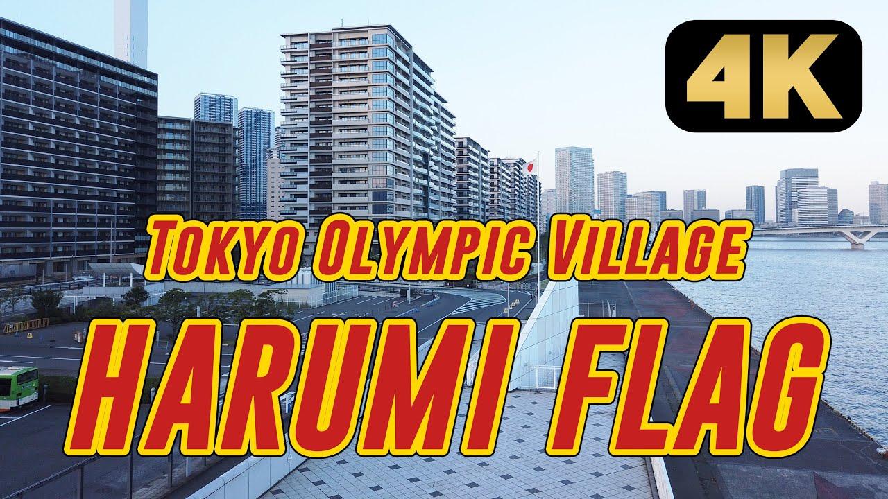 村 オリンピック マンション 選手