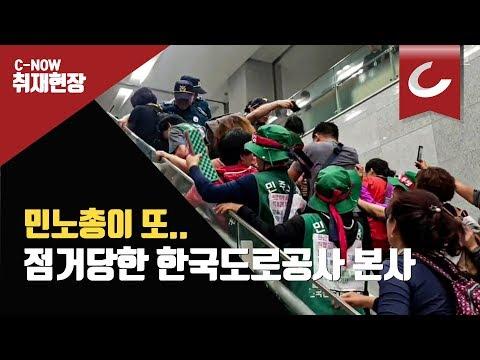 한국도로공사 본사 점거한 민주노총 톨게이트 노조원들
